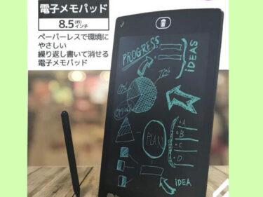 何かと便利な電子メモパッド
