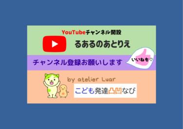 YouTubeチャンネル開設